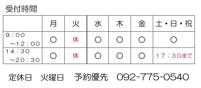 筑紫野市や太宰府市の方がよく来ていただけるくまがい整骨整体院は9:00~12:0014:30~20:30まで営業してしております土曜日日曜日祝日も17:30まで営業です