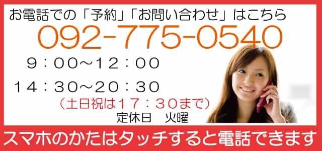 092-775-0540 筑紫野市、太宰府市の方に好評なくまがい整骨院・整体院は予約優先制です。