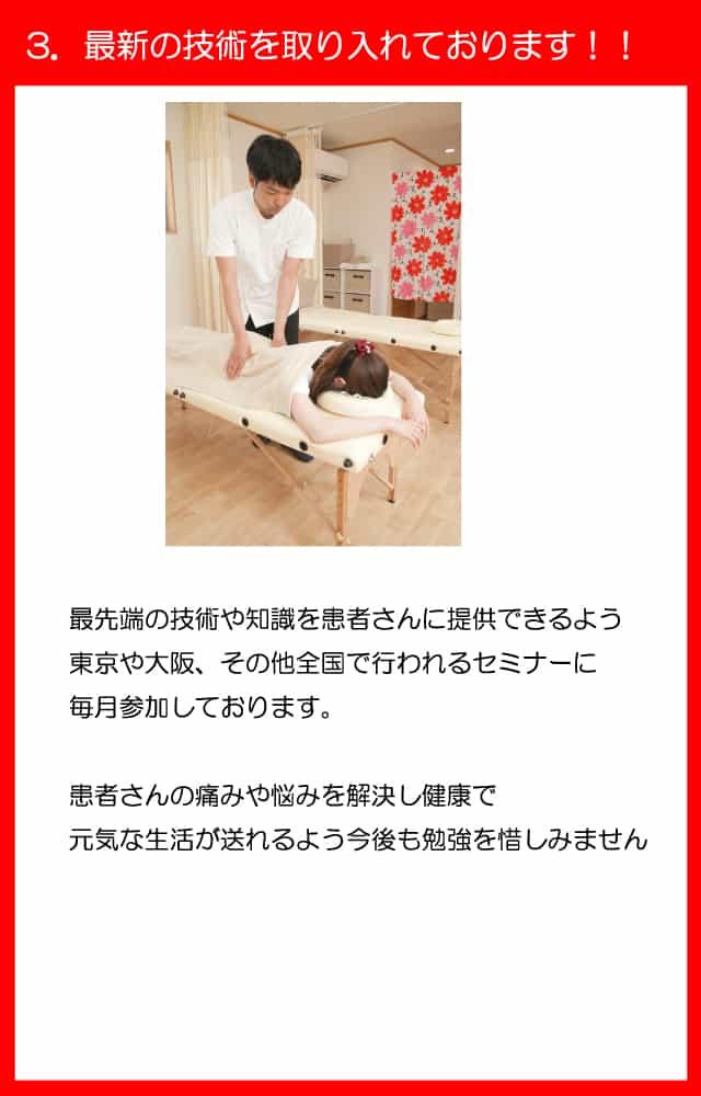 筑紫野太宰府のくまがい整骨院整体院では妊婦の肩の痛み緩和のため毎月セミナーに参加し技術向上に励んでおります