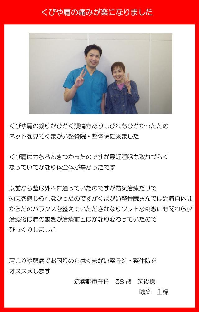 くびやかたの痛みが楽になりました。筑紫野市在住58歳・主婦。整形外科で治療しても治らず・・・
