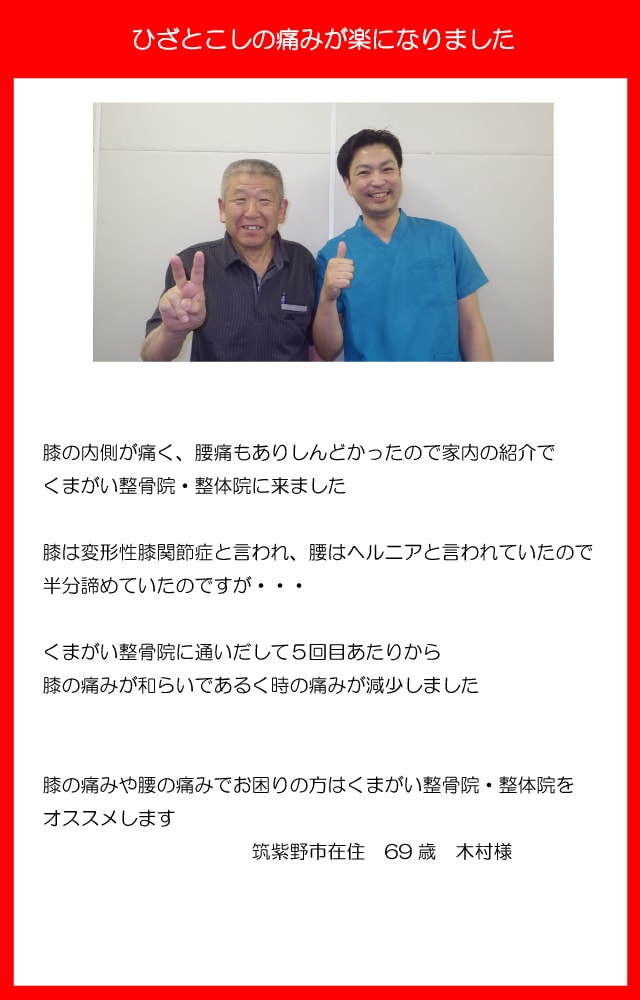 膝と腰の痛みが楽になりました。69歳・筑紫野市在住