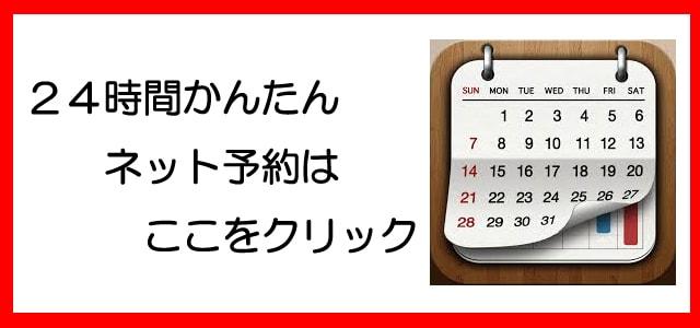 福岡県筑紫野市のくまがい整骨院・くまがい整体院の簡単ネット予約はここから